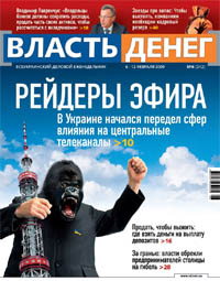 Ukrainian Business Newsweek